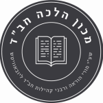 "Profile picture of מכון הלכה חב""ד"